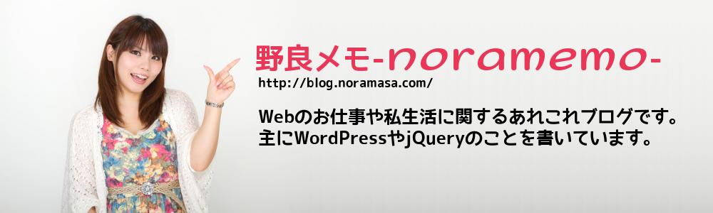 野良メモ-noramemo- ブログ